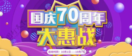 国庆70周年大惠站