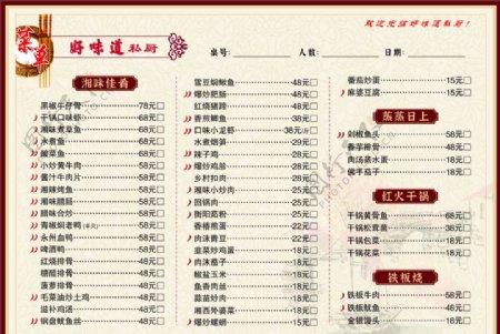 酒店菜单菜谱