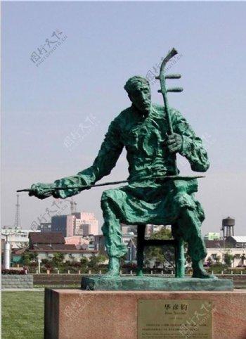 拉二胡雕塑