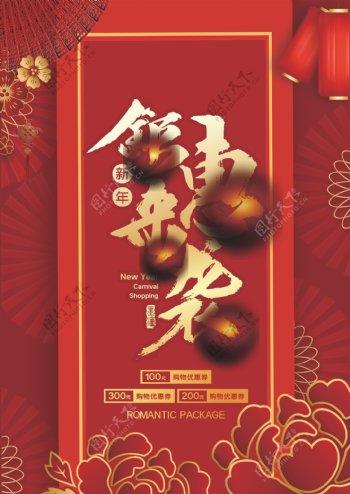 春节钜惠宣传单
