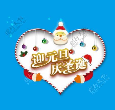 圣诞节元素圣诞球迎元旦庆