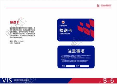 教育VI系统VI设计会员卡