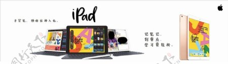 苹果ipad平板电脑