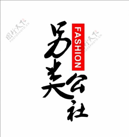另类公社logo