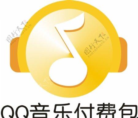 QQ音乐付费包