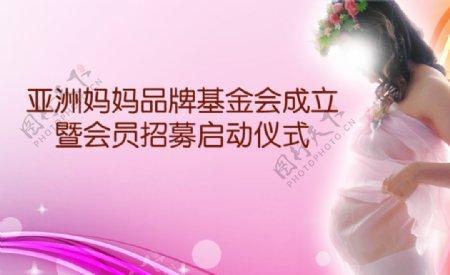 亚洲妈妈品牌节点活动