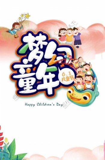 61儿童节PSD海报模板