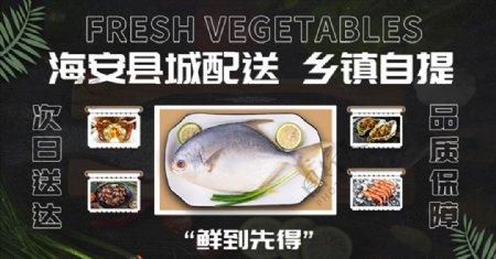 海鲜生鲜送货banner淘宝