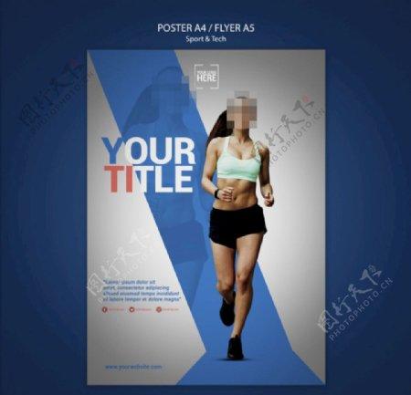运动人物PSD海报模板设计