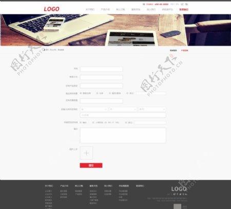 web网页订购界面设计