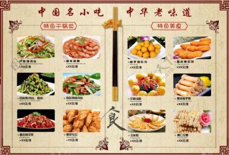 中华老味道小吃菜单