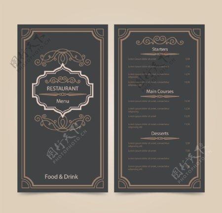 特价菜单设计