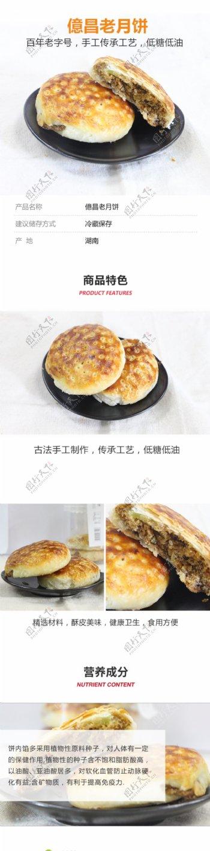 億昌老月饼详情页