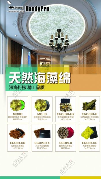 天然海藻绵产品型号海报