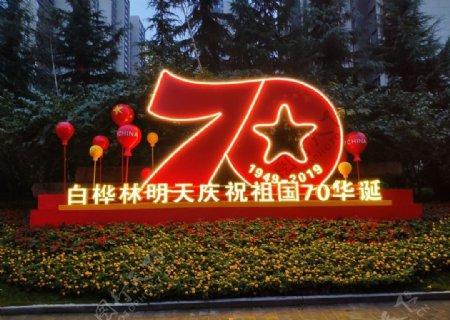 70周年国庆