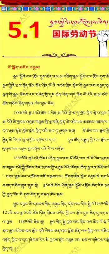 五一劳动节来源藏汉双语