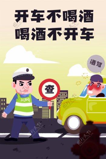 开车不喝酒公益宣传插画卡通背景