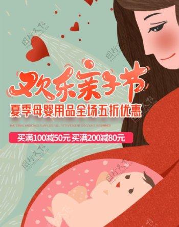 欢乐亲子节插画卡通母亲节背景