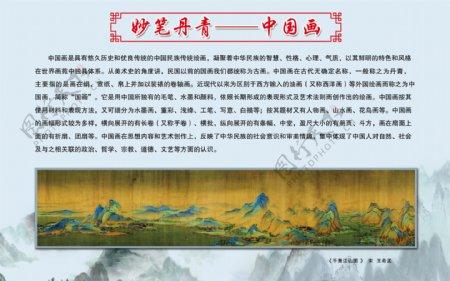 笔墨丹青中国画