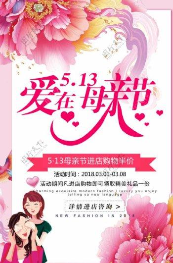 5.13母亲节促销活动海报