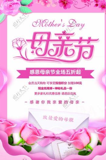 粉色花朵浪漫母亲节活动海报
