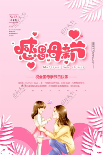 粉色卡通感恩母亲节宣传海报