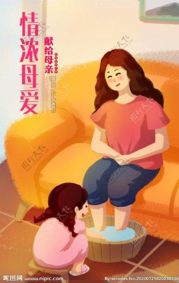 感恩母亲节插画海报
