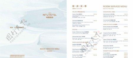 酒店菜单酒水单