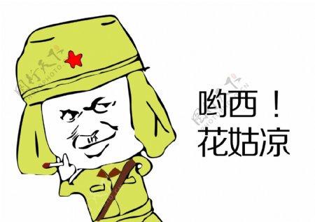 卡通日本鬼子漫画搞笑