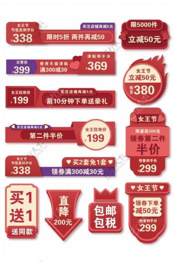38女王节促销标签