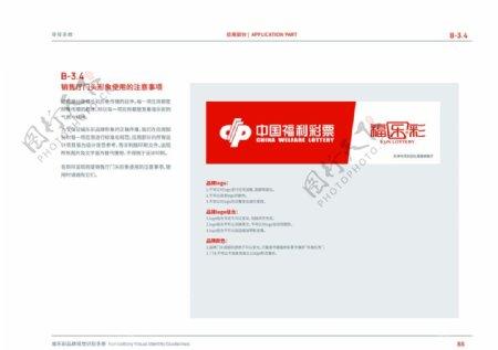 中国福利彩票福乐彩品牌视觉手册
