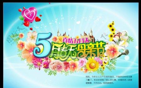 母亲节快乐多彩浪漫宣传活泼海报