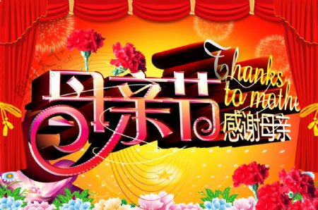 红色火爆母亲节快乐活泼宣传海报