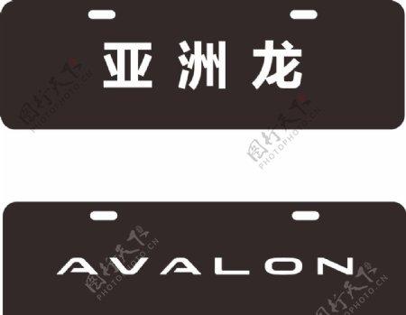亚洲龙车铭牌