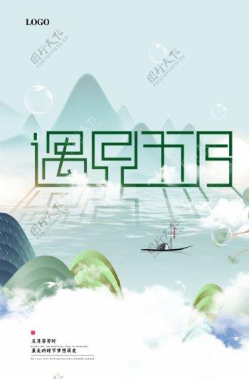 中国风遇见五月海报
