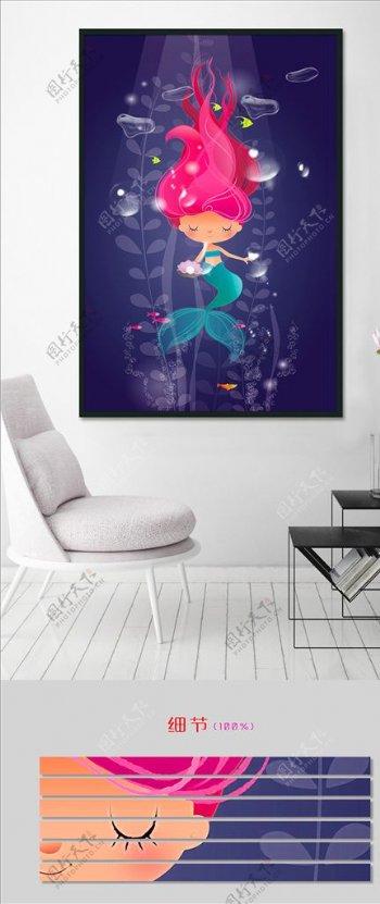 儿童房卡通美人鱼客厅装饰画