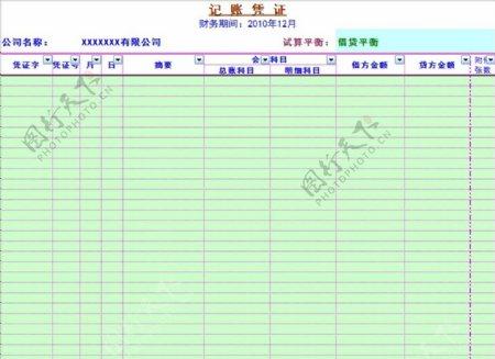 财务记账表格模板