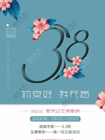 服装店38女王节海报
