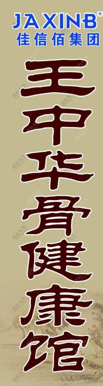 王中华骨健康馆双面旗