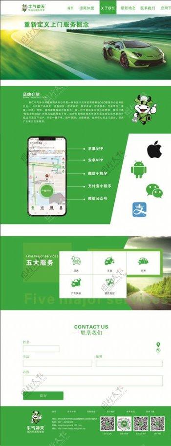 绿色网页背景中页