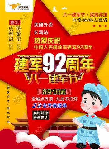 美团外卖建军节宣传彩页海报
