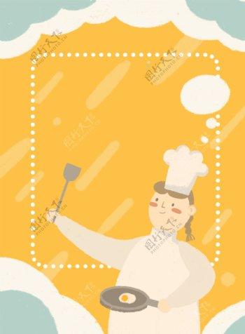 卡通厨师烘焙海报H5背景
