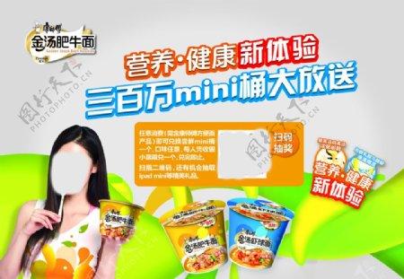 方便面宣传广告