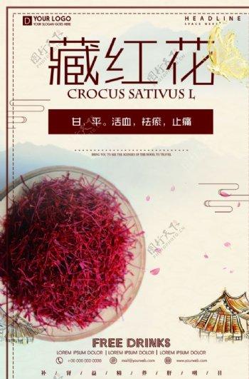 藏红花海报