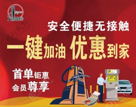 中国石化加油站海报