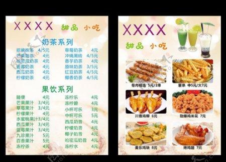 甜品奶茶小吃菜单价目表