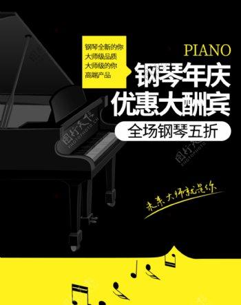 钢琴优惠大酬宾