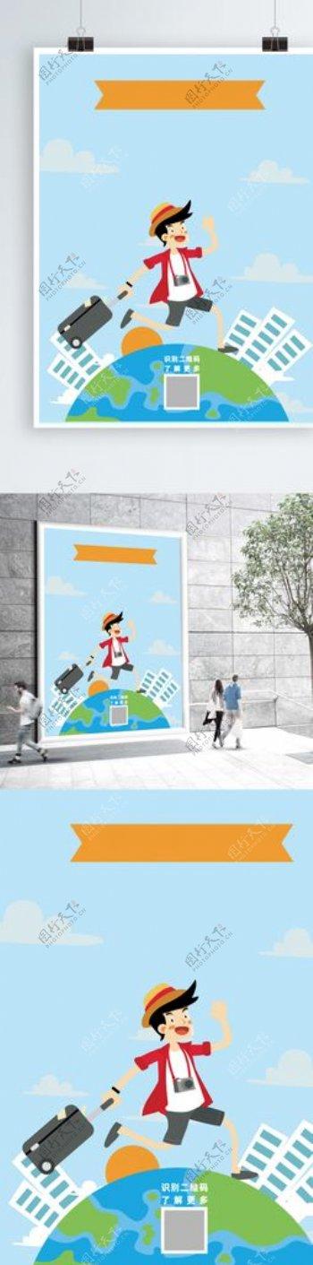 旅游海报AI格式