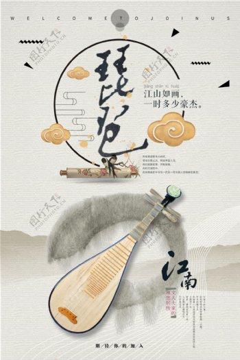 简约中国风琵琶海报