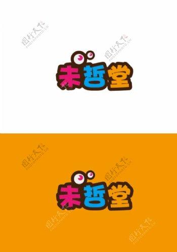 儿童玩具标识设计